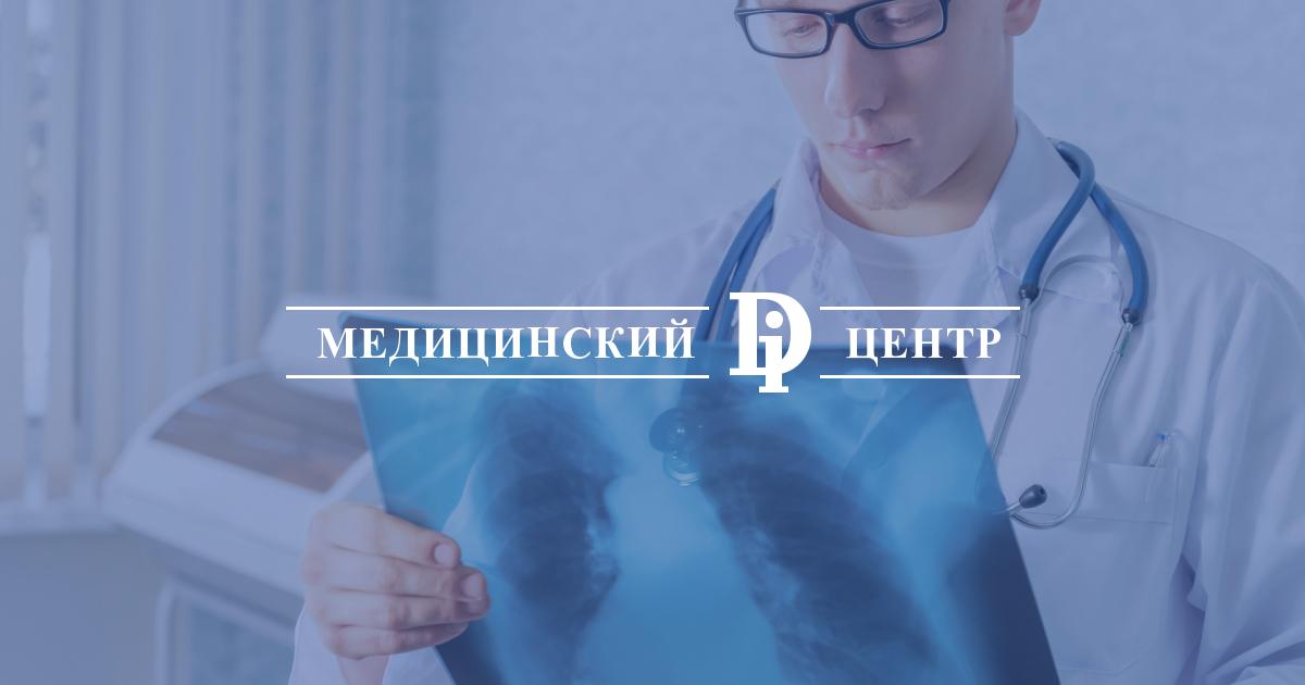 Ди центр саратов лечение грыжи thumbnail